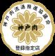 Kobe-Wagyu